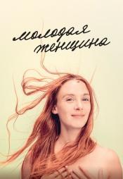 Постер к фильму Молодая женщина 2017