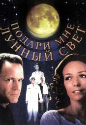Постер к фильму Подари мне лунный свет 2001