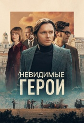 Постер к сериалу Невидимые герои 2019