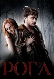 Постер к фильму Рога 2013