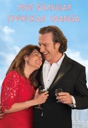 Постер к фильму Моя большая греческая свадьба 2001