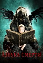 Постер к фильму Азбука смерти 2012