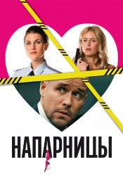 Постер к сериалу Напарницы 2016