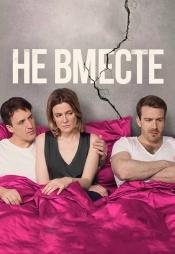 Постер к сериалу Не вместе (2017) 2017