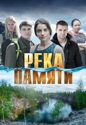 Постер к фильму Река памяти 2016