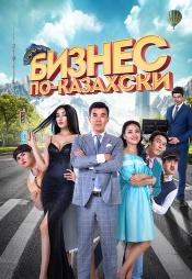 Постер к фильму Бизнес по-казахски 2016