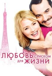 Постер к фильму Любовь с риском для жизни 2010