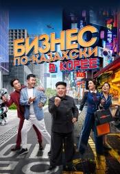 Постер к фильму Бизнес по-казахски в Корее 2019