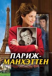 Постер к фильму Париж-Манхэттен 2012