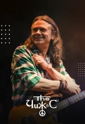 Постер к фильму Концерт группы «ЧИЖ & СО» 2020