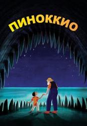 Постер к фильму Пиноккио (2012) HD 2012