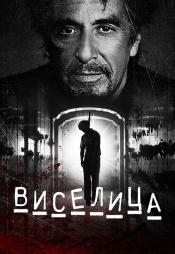 Постер к фильму Виселица (2017) 2017