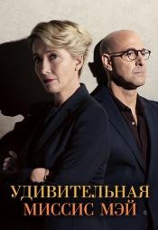 Постер к фильму Удивительная миссис Мэй 2017