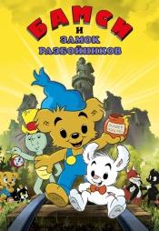 Постер к фильму Медвежонок Бамси и замок разбойников (2014) 2014