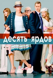 Постер к фильму Десять ярдов 2003