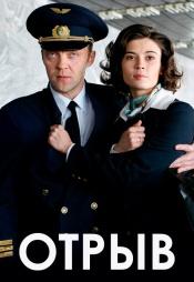 Постер к фильму Отрыв (2007) 2007