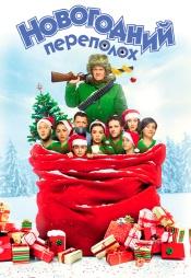 Постер к фильму Новогодний переполох 2017