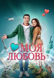 Постер к фильму Моя любовь 2020