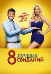 Постер к фильму 8 лучших свиданий 2016