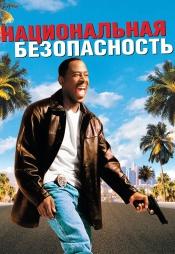 Постер к фильму Национальная безопасность 2003