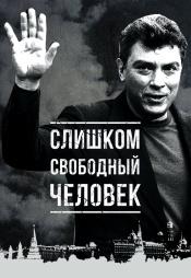 Постер к фильму Слишком свободный человек 2016
