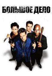 Постер к фильму Большое дело 1998