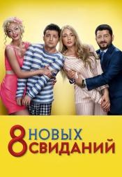 Постер к фильму 8 новых свиданий 2015