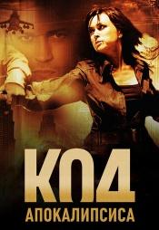Постер к фильму Код апокалипсиса 2007