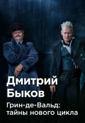 Постер к фильму Дмитрий Быков «Грин-де-Вальд: тайны нового цикла» 2018