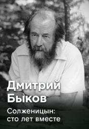 Постер к фильму Дмитрий быков «Солженицын: сто лет вместе» 2018