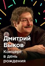 Постер к фильму Дмитрий Быков «Концерт в день рождения» 2018