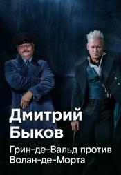 Постер к фильму Дмитрий Быков «Грин-де-Вальд против Волан-де-Морта» 2019