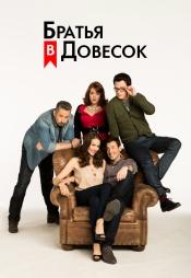 Постер к сериалу Братья в довесок (по версии Кураж-Бамбей) 2013