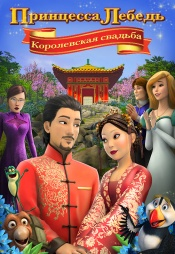Постер к фильму Принцесса Лебедь: Королевская свадьба 2020