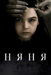Постер к фильму Няня 2020
