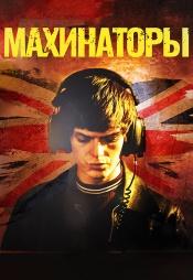 Постер к фильму Махинаторы (2020) 2020
