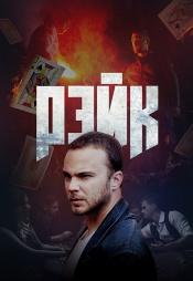 Постер к фильму Рейк 2019