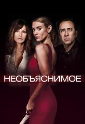 Постер к фильму Необъяснимое 2017
