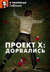 Постер к фильму Проект X: Дорвались (в переводе Гоблина) 2012