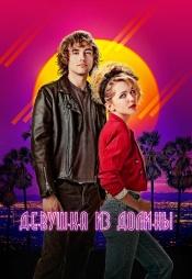 Постер к фильму Девушка из долины 2020