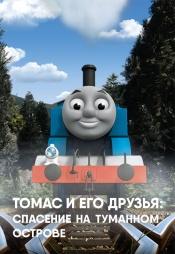 Постер к фильму Томас и его друзья. Спасение на Туманном острове 2010