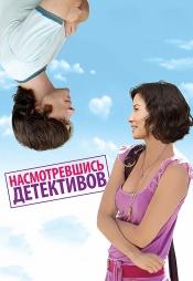 Постер к фильму Насмотревшись детективов 2007
