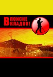 Постер к сериалу В поиске кладов! 2020