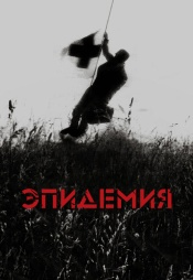 Постер к фильму Эпидемия (1987) 1987