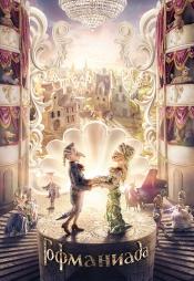 Постер к фильму Гофманиада 2016