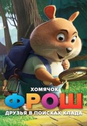 Постер к фильму Хомячок Фрош: Друзья в поисках клада 2020