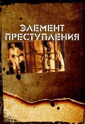 Постер к фильму Элемент преступления 1984