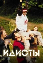 Постер к фильму Идиоты 1998