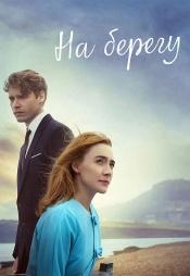 Постер к фильму На берегу 2017