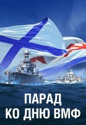 Постер к фильму Парад ко Дню ВМФ 2020 в World of Warships 2020